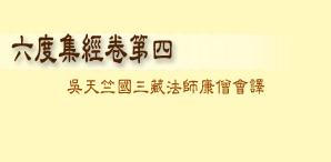 不同梵响:六度组歌 - 明藏菩萨 - 上塔山房de博客