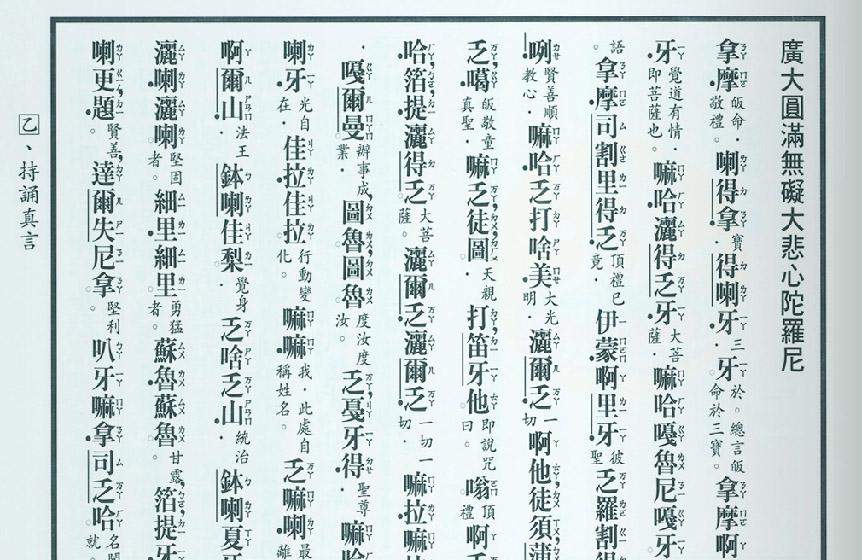 [转载]安乐妙宝修持法图片